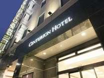 センチュリオンホテル神戸駅前の写真