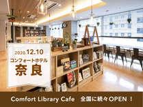 コンフォートホテル奈良の施設写真1