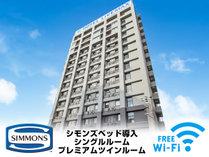 ホテルリブマックスPREMIUM姫路駅南の写真