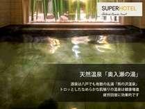 スーパーホテル十和田 天然温泉 奥入瀬の湯の施設写真1
