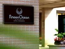 ムーンオーシャン宜野湾 ホテル&レジデンスの写真