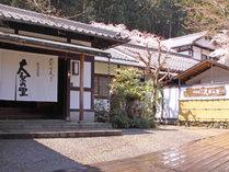 京都大原の民宿~100年続く希少味噌~大原温泉 大原の里の写真
