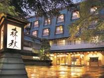 伊香保温泉 雨情の湯 森秋旅館の写真