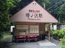 塔之沢温泉