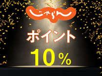 【じゃらん限定/ポイントUP】ポイント10%プラン■朝食付のイメージ画像
