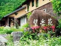 白山眺望と白山麓料理の宿 望岳苑の写真
