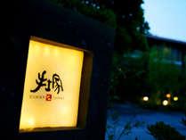 【手塚ryokan】源泉かけ流しの隠れ家旅館の写真