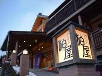 【四万温泉 柏屋旅館】 3種の貸切露天風呂が無料で楽しめる宿の写真