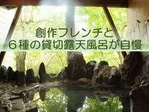 創作フレンチと6種の貸切天然温泉 ガストホフ 那須花(なすか)の施設写真1