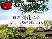 小樽・朝里川温泉 ウィンケルビレッジの施設写真1