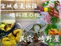 磯料理の宿 民宿 崎野屋の施設写真1