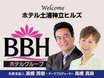 ホテル土浦神立ヒルズの施設写真1