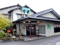 さぎの湯温泉 竹葉(足立美術館横の宿)の写真