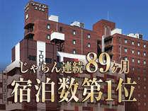 手づくり朝食と大浴場が人気!松本ツーリストホテルの写真