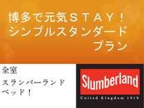 ◎素泊まりスタンダードプラン◎ ★博多での『元気STAY!!』☆ 〜全室英国Slumberlandベッド完備〜