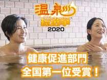 驚異の秘泉 源泉100%掛け流し 竜王ラドン温泉 湯~とぴあの施設写真1
