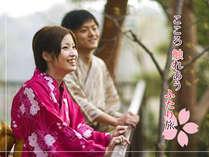 ◆カップルプラン◆彼女最大半額!貸切風呂での~んびり☆のイメージ画像