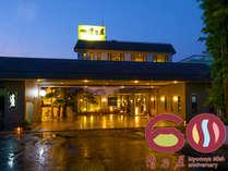 筑後川温泉 清乃屋-きよのや- 自家源泉掛け流しの宿の写真
