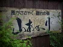 古湯温泉 露天付き離れの宿 山あかりの写真