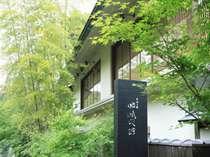 湯宿 嵯峨沢館の施設写真1