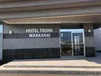 HOTEL TRUNK WAKKANAIの施設写真1