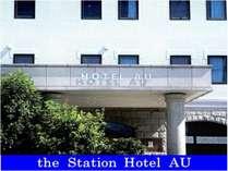 ステーションホテルAUの写真
