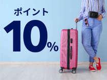 【じゃらん限定ポイント10%】Ready Set Go! 旅でまちを元気に♪朝食無料サービス◆◆のイメージ画像