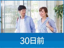 【 30日前早期割引 】 Early Booking 朝食サービス 【現地決済or事前決済】◆◆のイメージ画像