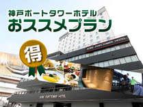 神戸の街を思う存分楽しもう!★人気の朝食付プラン♪☆大浴場無料CP★
