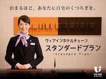 ◆【スタンダード】気軽にシンプルステイ☆ ◆朝食無料サービス◆
