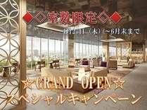 ◆【室数限定】新規オープン記念キャンペーン ◆朝食無料サービス