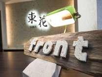 TOKA HOTEL(東花ホテル)宇都宮の施設写真1