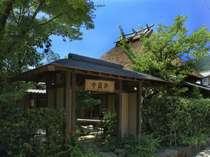 和の宿 狭霧亭(さぎりてい)の写真