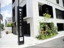 変なホテル東京 赤坂の施設写真1