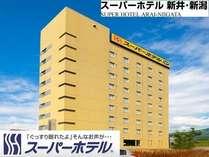 スーパーホテル新井・新潟 天然温泉 影虎の湯の写真