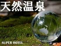 スーパーホテル新井・新潟 天然温泉 影虎の湯の施設写真1