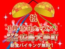 ホテル呉竹荘広島大手町 アクセス
