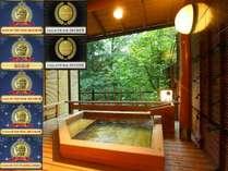 お風呂自慢の宿 翠明の施設写真1