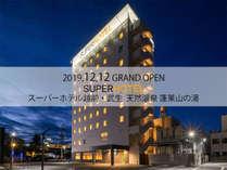 スーパーホテル越前・武生 天然温泉蓬莱山の湯12月12日オープンの写真