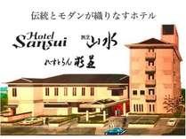 ホテル 山水の写真