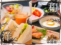 ■朝食付■<和・洋>選べる♪日替わり手作り朝食『家庭菜園のお野菜使用』で健康的な1日のスタート☆のイメージ画像