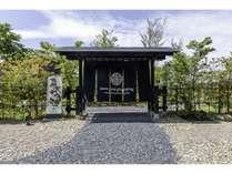 五十嵐邸ガーデン新潟阿賀野リゾート(スノーピークグランピング)の施設写真1