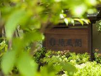 きのさきの宿 緑風閣 アクセス