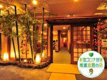 上田温泉ホテル祥園の施設写真1