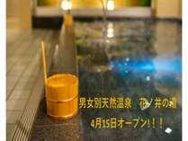 スーパーホテル堺マリティマ 天然温泉 花乃井の湯の施設写真1