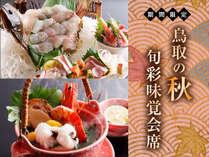 【秋のオススメ】鳥取の秋の味覚を味わう「旬彩味覚会席」