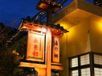 戸倉上山田温泉 美白の湯 荻原館の写真