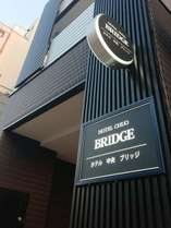 ホテル中央ブリッジの施設写真1