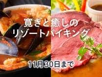 大江戸温泉物語 TAOYA 志摩の写真