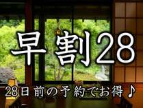 【早割28】28日前のご予約がお得♪お二人で4,000円引き+ワンドリンク!〜錦綉の旅〜